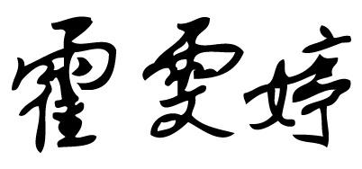 Huo-Wen-Ting